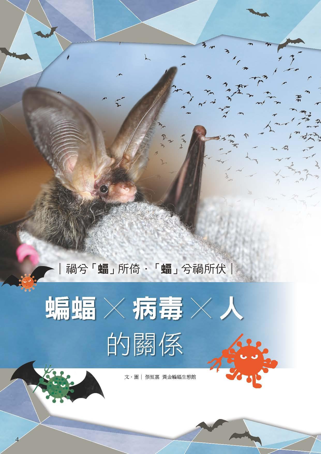 1張恒嘉。2020。蝠兮-蝙蝠病毒與人。動物園雜誌,159期,頁-。 - 複製.jpg