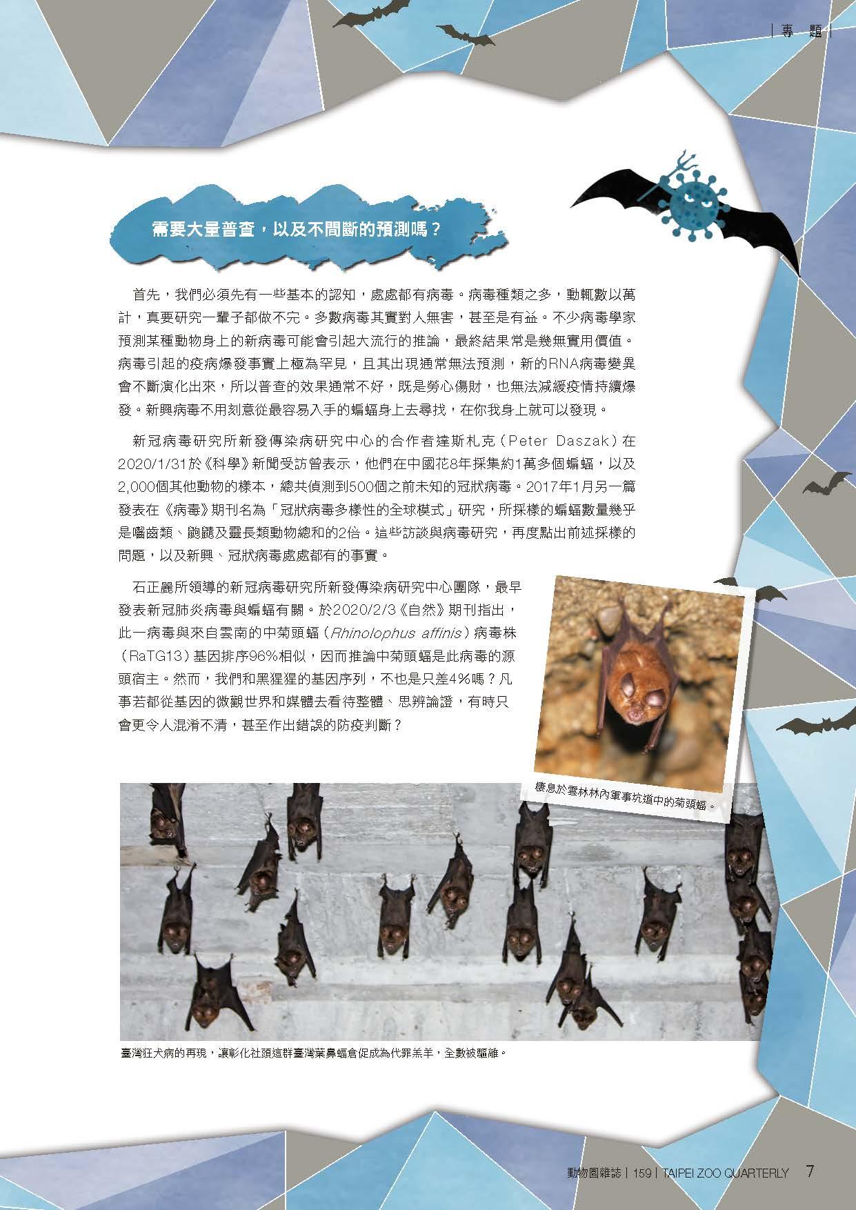4張恒嘉。2020。蝠兮-蝙蝠病毒與人。動物園雜誌,159期,頁-。 - 複製 (4).jpg