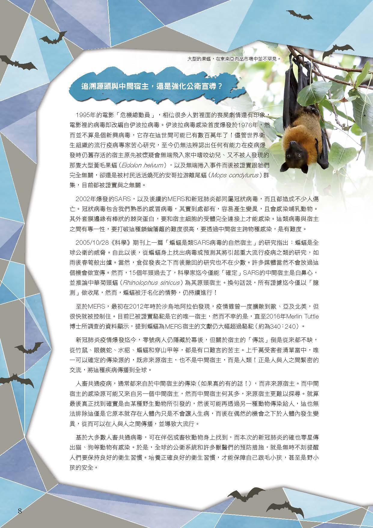 5張恒嘉。2020。蝠兮-蝙蝠病毒與人。動物園雜誌,159期,頁-。 - 複製 (5).jpg