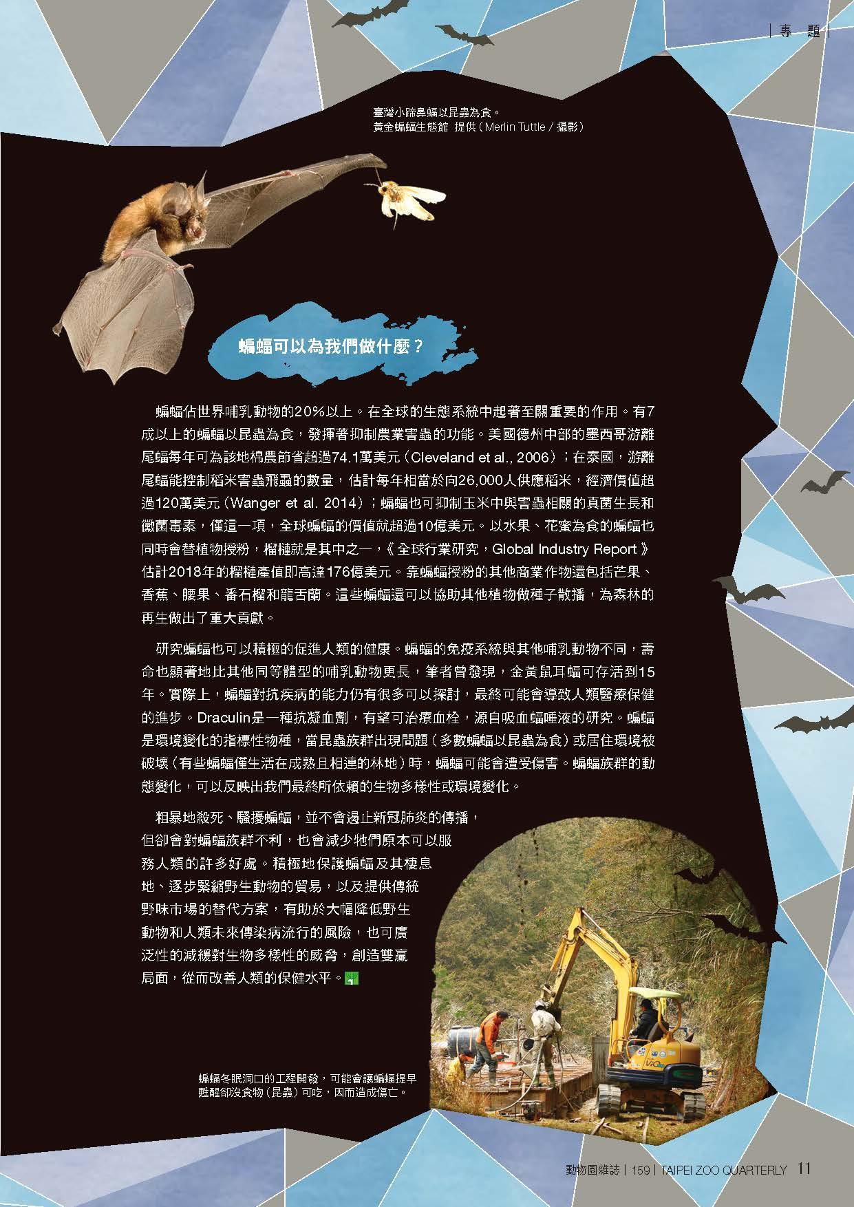 8張恒嘉。2020。蝠兮-蝙蝠病毒與人。動物園雜誌,159期,頁-。 - 複製 (8).jpg