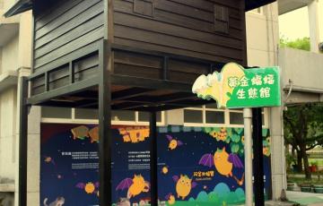 台灣第二大的蝙蝠屋
